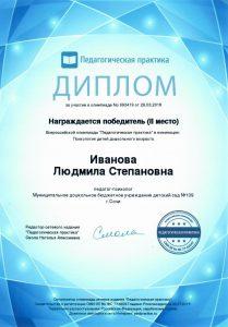 диплом за 2 место в олимпиаде Ивановой Л.С.